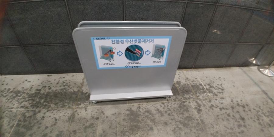 17일 서울시청 후문 앞에 잇는 친환경 우산빗물제거기. 사진/신태현 기자