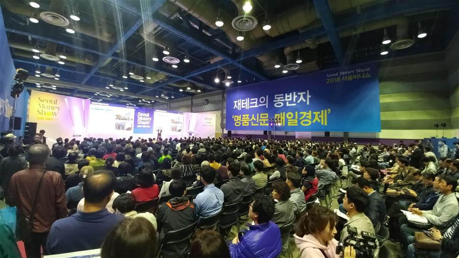 서울머니쇼 행사장에 모인 사람들이 강연을 듣고 있다. 사진/조용훈