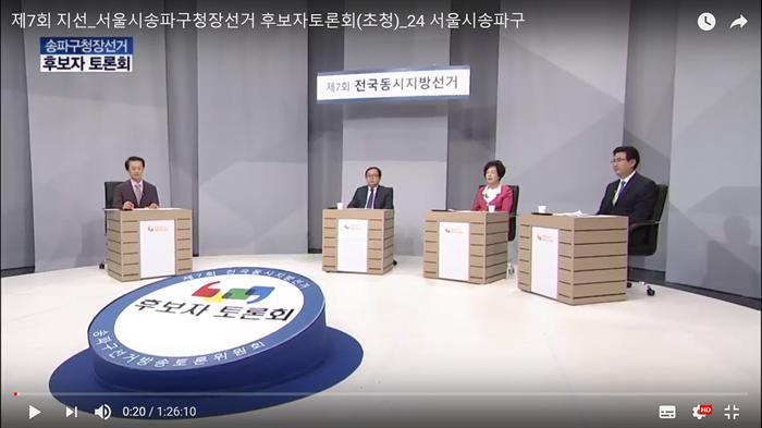 송파구청장 후보자토론회. 사진/중앙선거방송토론위원회 유튜브 캡처
