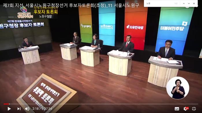 노원구청장 후보자 토론회. 사진/중앙선거방송토론위원회 유투브 캡처