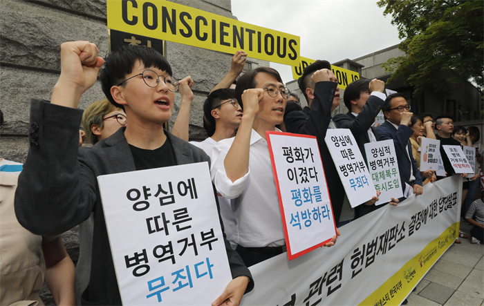 28일 오후 서울 종로구 재동 헌법재판소 앞에서 열린 '양심적 병역거부' 관련 헌법재판소 결정에 대한 입장 발표 기자회견에서 국제앰네스티 한국지부, 군인권센터 등 시민단체 회원들이 대체 복무제 마련을 촉구하는 구호를 외치고 있다. 사진/뉴시스