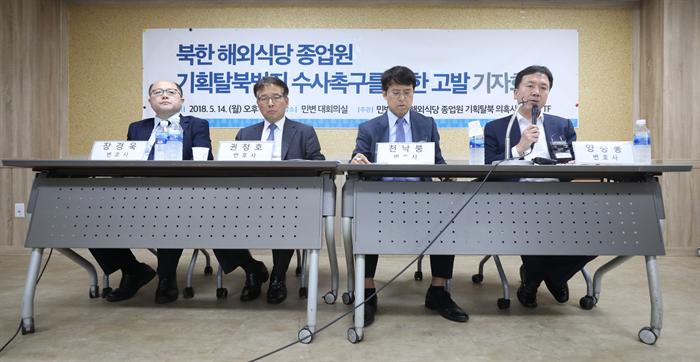 5월14일 오후 서울 서초구 민주사회를위한변호사모임(민변)에서 열린 북한 해외식당 종업원 기획탈북범죄 수사 촉구를 위한 기자회견에서 대응TF팀의 양승봉 변호사가 발언을 하고 있다. 사진/뉴시스