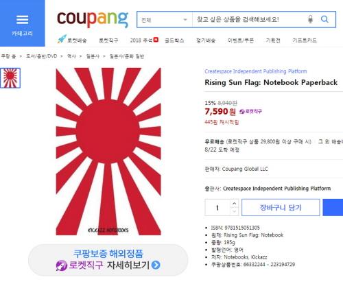온라인 쇼핑몰 쿠팡에서 전범기 디자인을 활용한 공책이 판매되는 모습. 사진/서경덕 교수팀