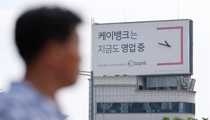 서울 종로구 광화문 일대에 설치된 케이뱅크 광고판. 사진/뉴시스