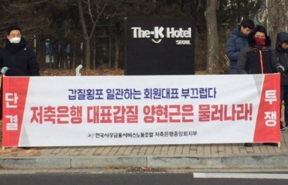 지난 1월 서울 양재 한 호텔에서 열린 차기 중앙회장 선거에서 노조원들이 피켓시위를 하고 있다.