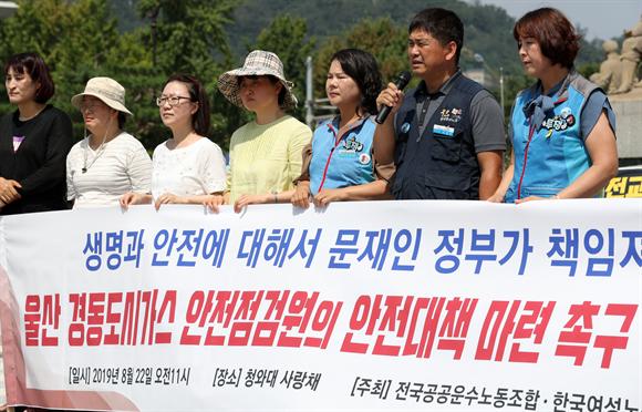 전국공공운수노조와 한국여성노동자회가 지난 8월 청와대 사랑채 앞에서 울산 경동도시가스 안전점검원의 안전대책 마련 촉구 기자회견을 하고 있다. 사진/뉴시스